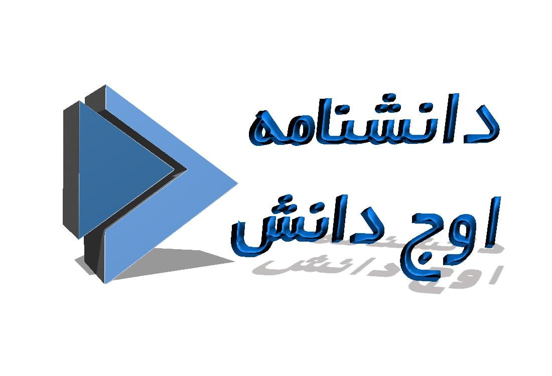 دانشنامه اوج دانش