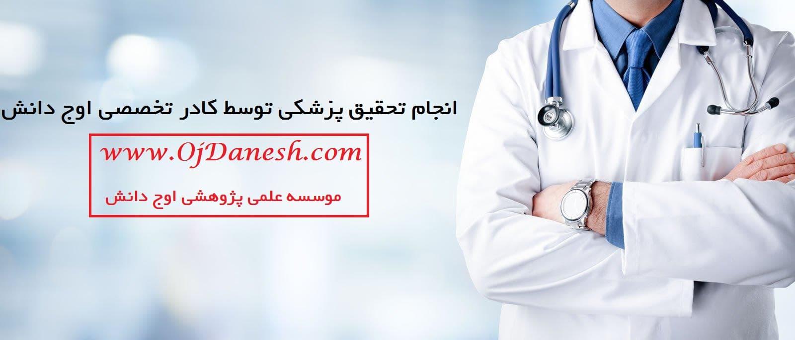 انجام تحقیق پزشکی