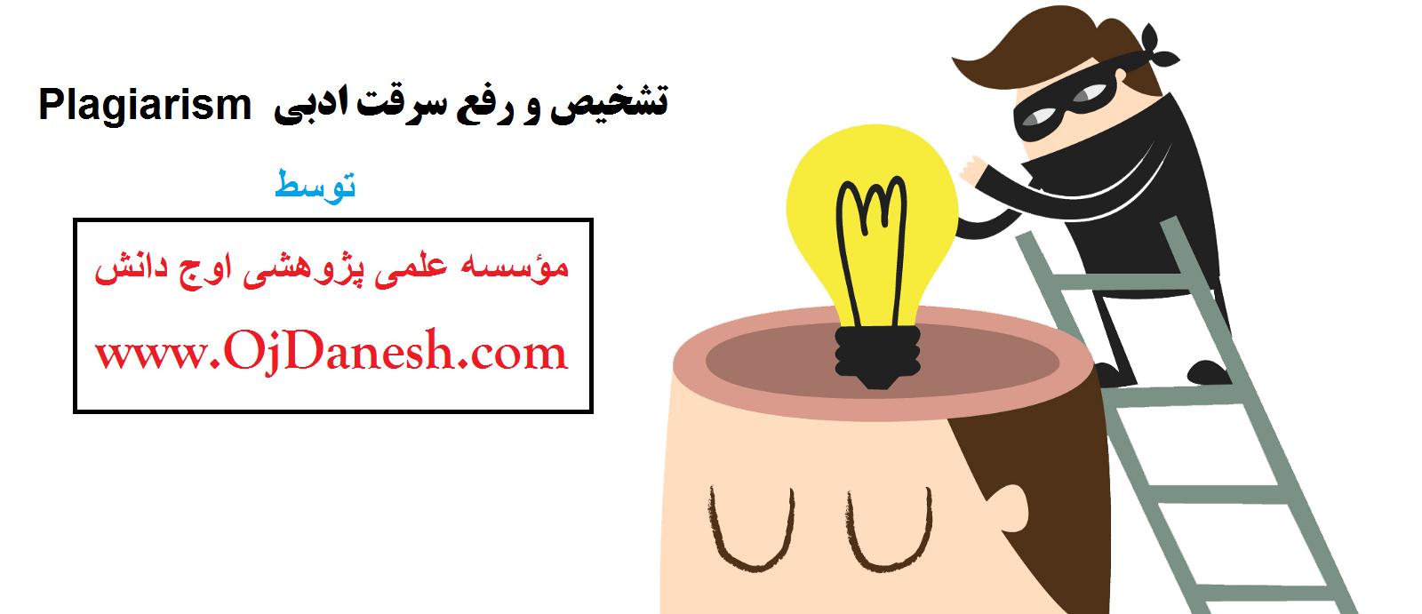 تشخیص سرقت ادبی و رفع پلاژیاریسم Plagiarism