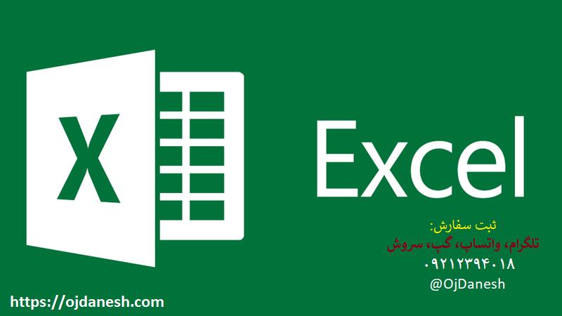 انجام-پروژه-اکسل-Excel