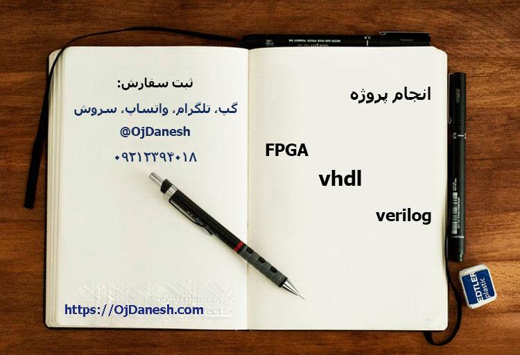 انجام پروژه vhdl ، verilog و FPGA
