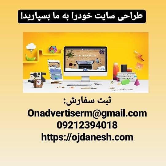 طراحی سایت اوج دانش