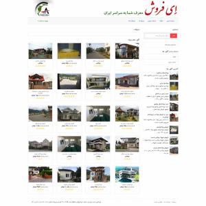 طراحی وبسایت اسان فروش