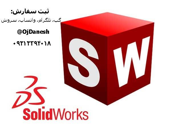 انجام پروژه سالیدورک Solidwork