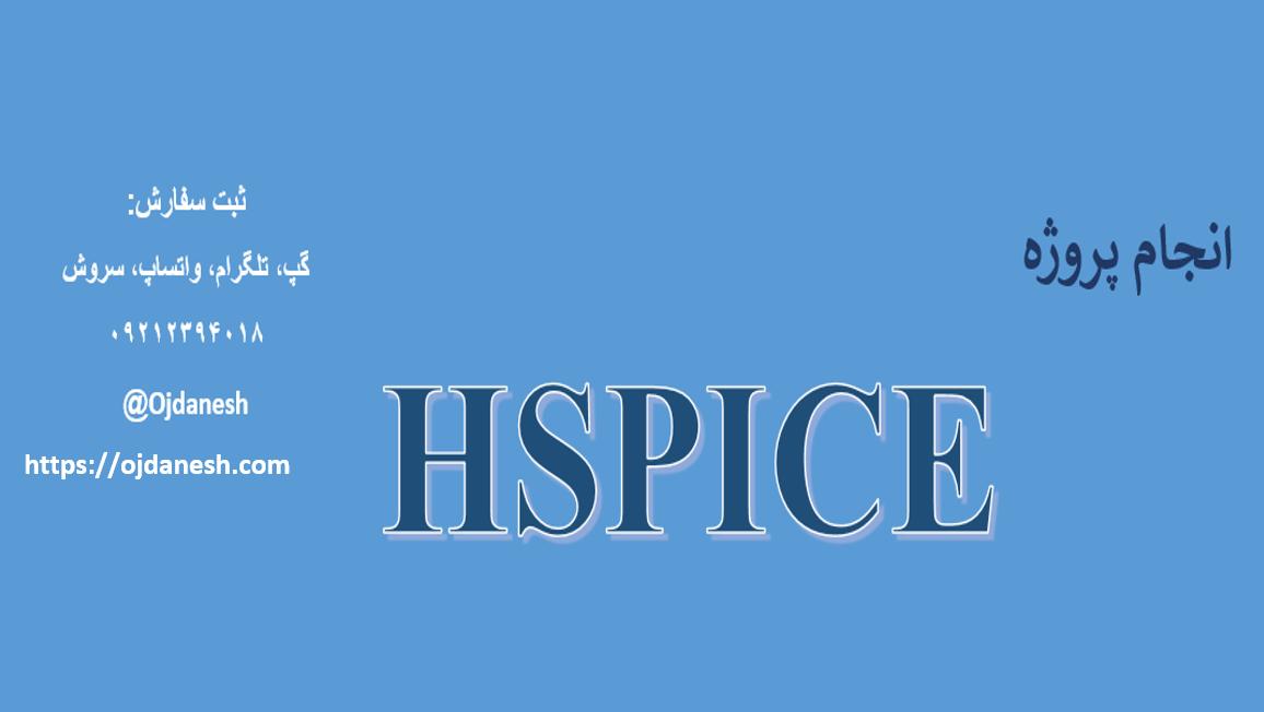 انجام پروژه hspice