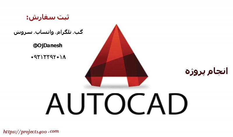 پروژه اتوکد AutoCAD