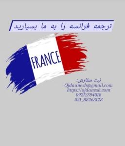 ترجمه فرانسه را به ما بسپارید با تایپ رایگان