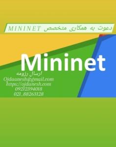 دعوت به همکاری متخصص mininet