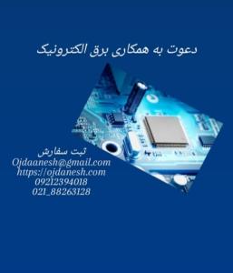 دعوت به همکاری برق الکترونیک