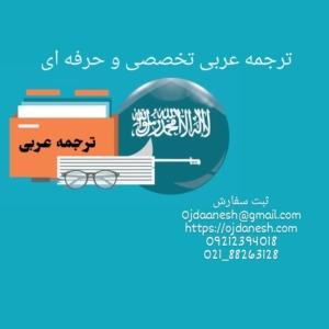 ترجمه عربی تخصصی و حرفه ای