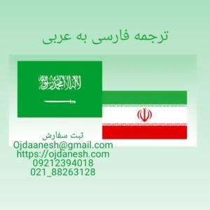 ترجمه فارسی به عربی
