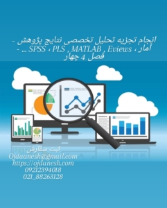 انجام تجزیه تحلیل تخصصی نتایج پژوهش - آمار ، SPSS ، PLS , MATLAB , Eviews ... - فصل 4 چهار