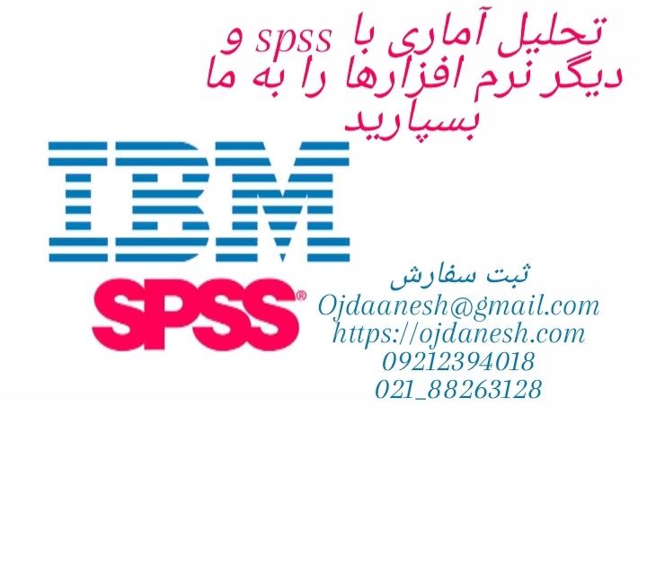 تحلیل آماری با spss و دیگر نرم افزار ها