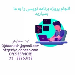 انجام پروژه برنامه نویسی در نرم افزارها و زبان های مختلف