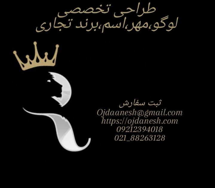طراحی تخصصی لوگو مهر اسم برند تجاری