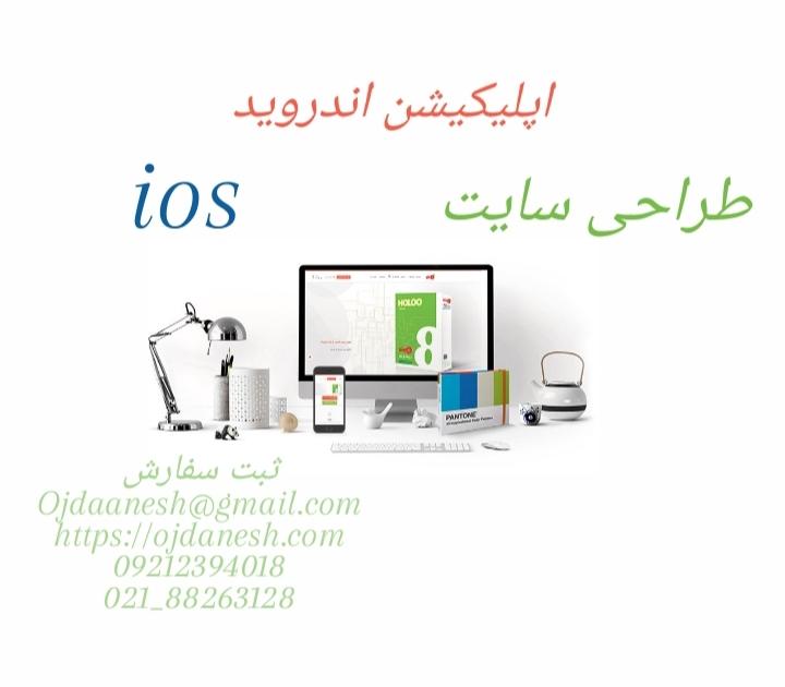 طراحی سایت،اپلیکیشن اندروید،ios