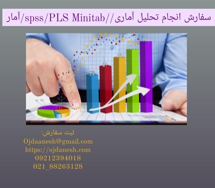 سفارش انجام تحلیل آماری Spss/PSL/Minitab