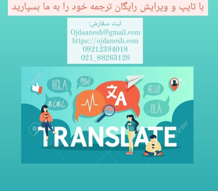 با تایپ و ویرایش رایگان ترجمه خود را به ما بسپارید
