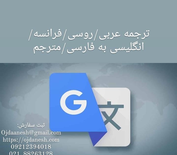 روسی/فرانسه/انگلیسی به فارسی