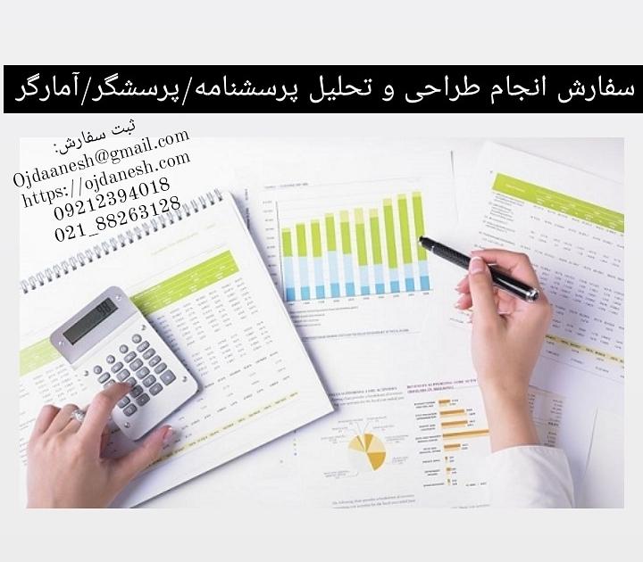 سفارش انجام طراحی و تحلیل پرسشنامه/پرسشگر/آمارگر