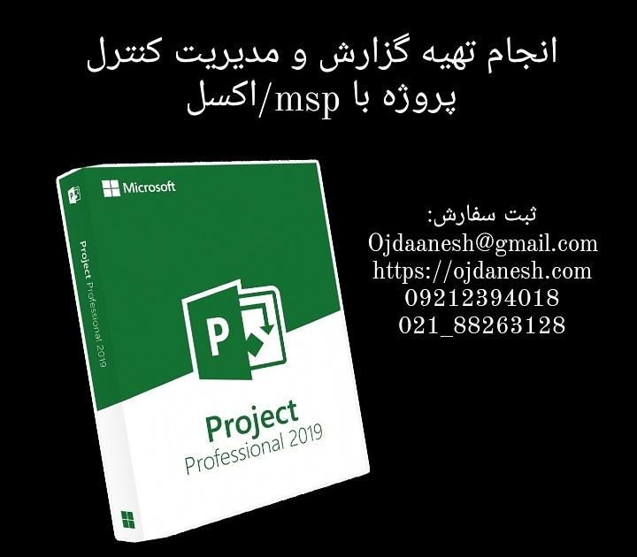 انجام تهیه گزارش و مدیریت کنترل پروژه با msp/اکسل