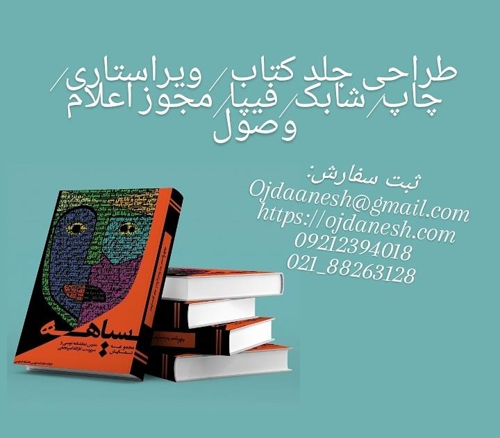 طراحی جلد کتاب / ویراستاری/چاپ/شابک/فیپا/مجوز اعلام وصول