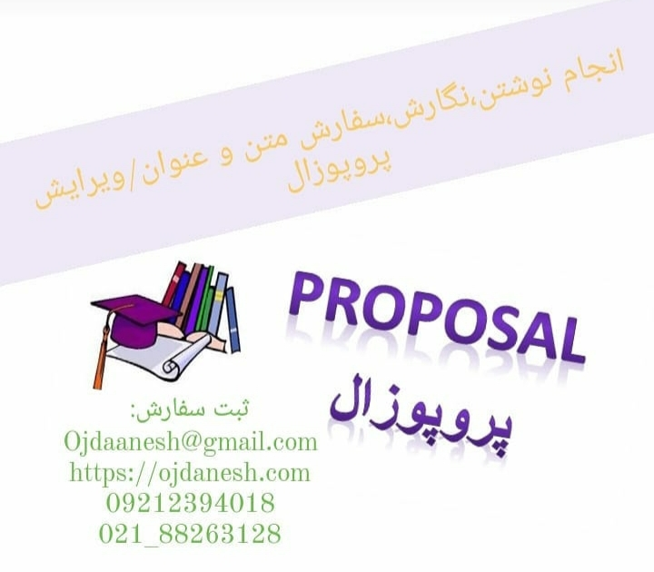 انجام نوشتن ، نگارش ، سفارش متن و عنوان/ویرایش پروپوزال